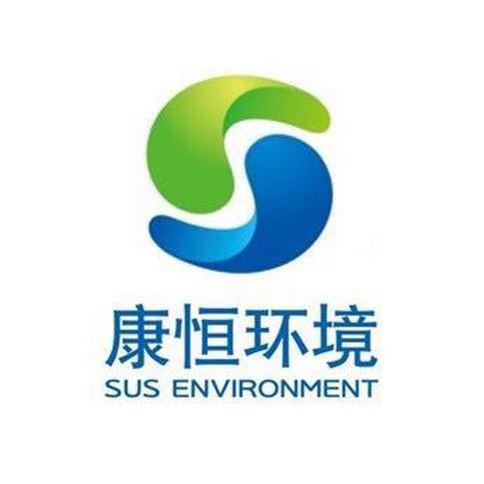 上海康恒环境