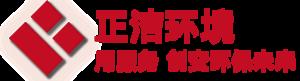 浙江正洁环境
