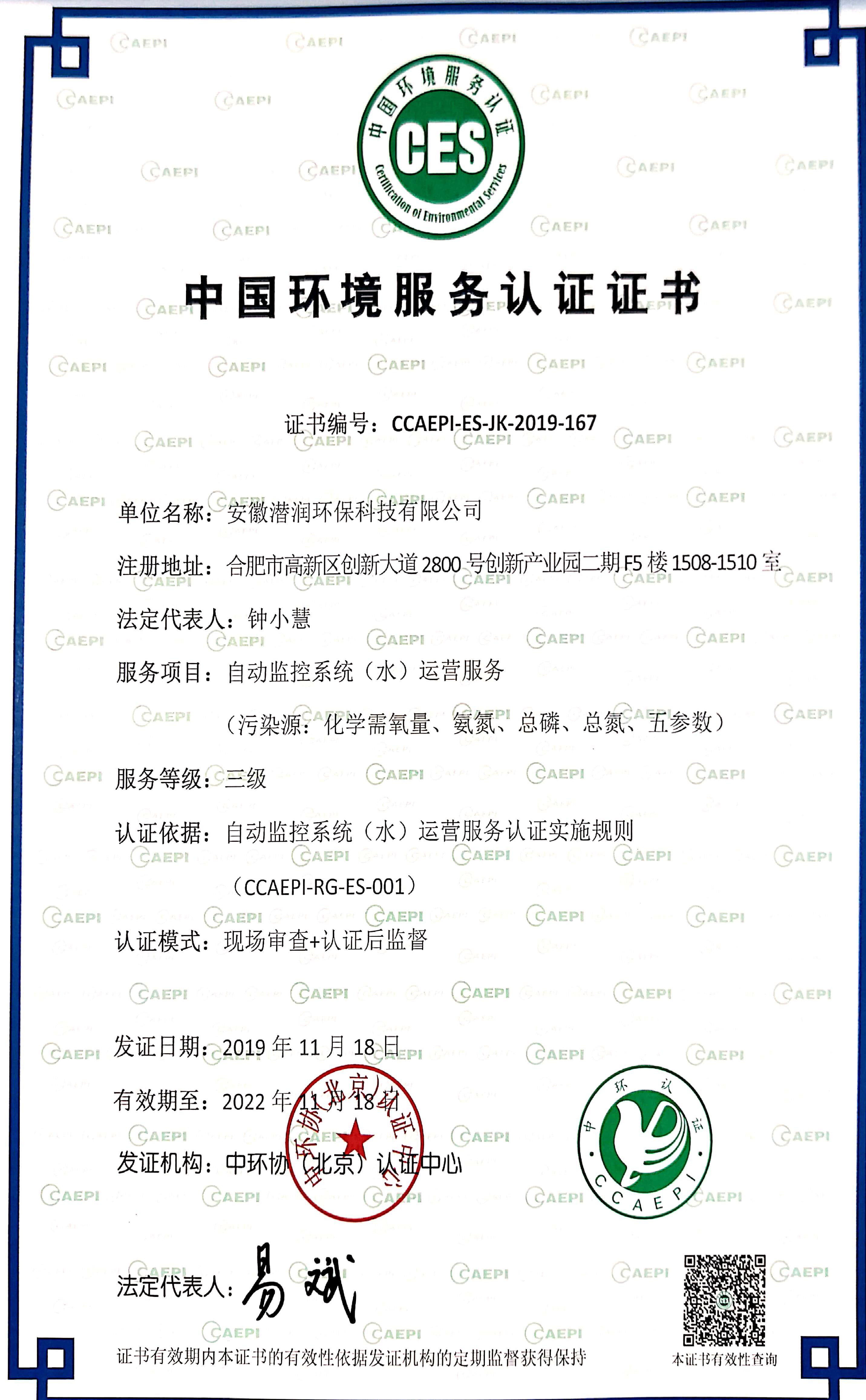 环境服务jbo竞博电竞官网样本