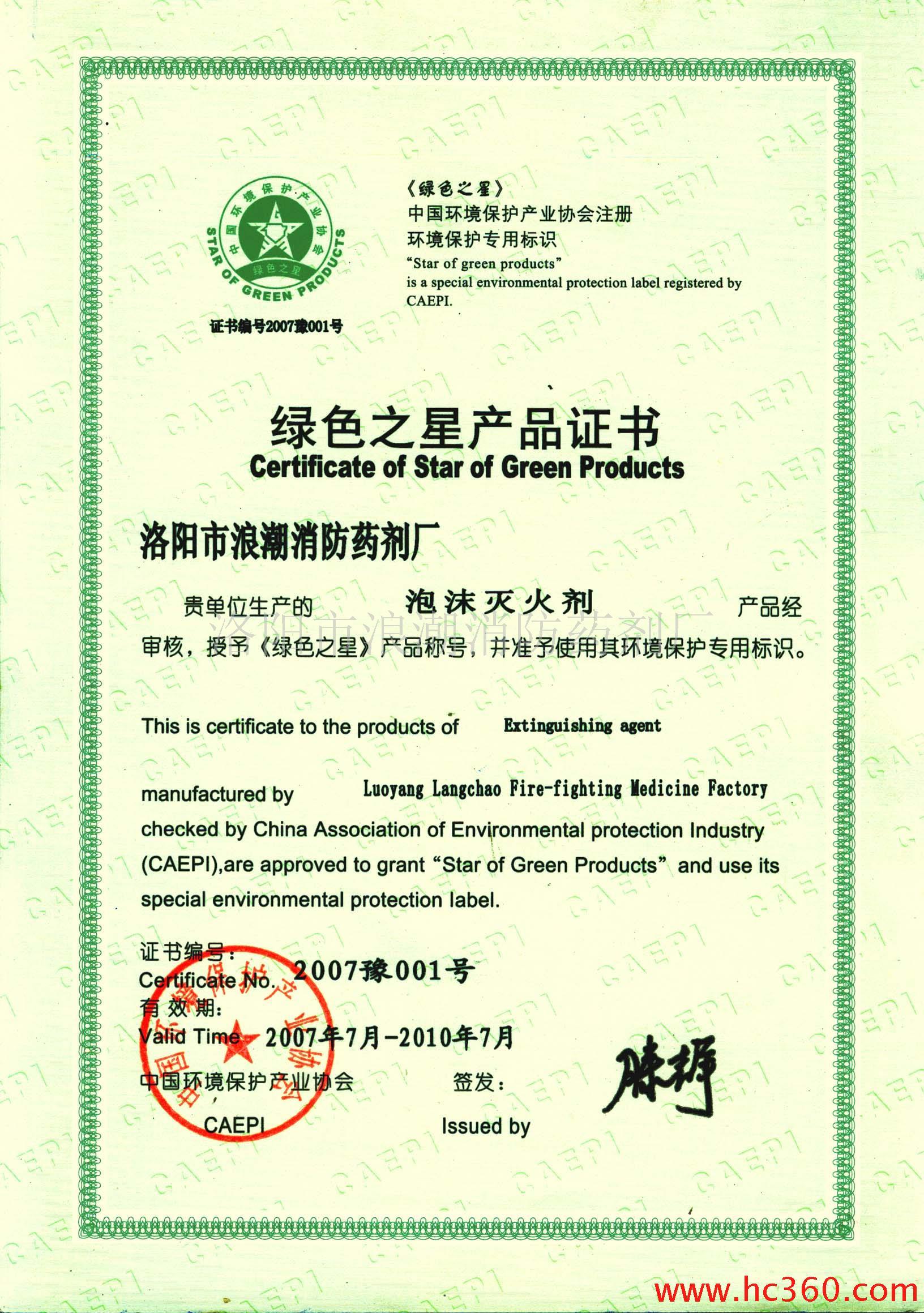 绿色之星jbo竞博电竞官网样本