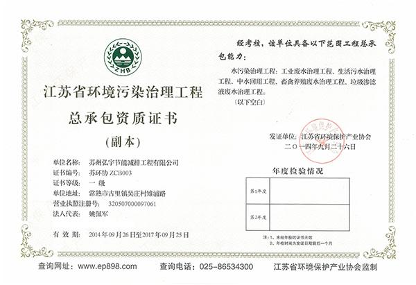 污染资质证书